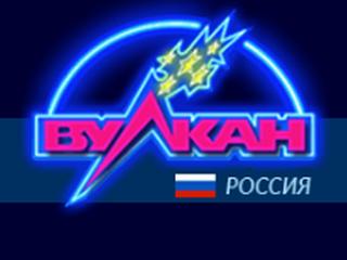 Официальный сайт Вулкан Россия – лучшие слоты и частые выигрыши