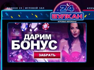 Покер онлайн в Вулкан 24