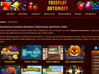 Игровые слоты Вулкан играть на официальном сайте онлайн
