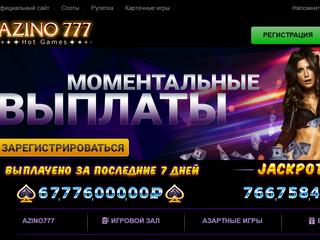 онлайн клуб Азино 777